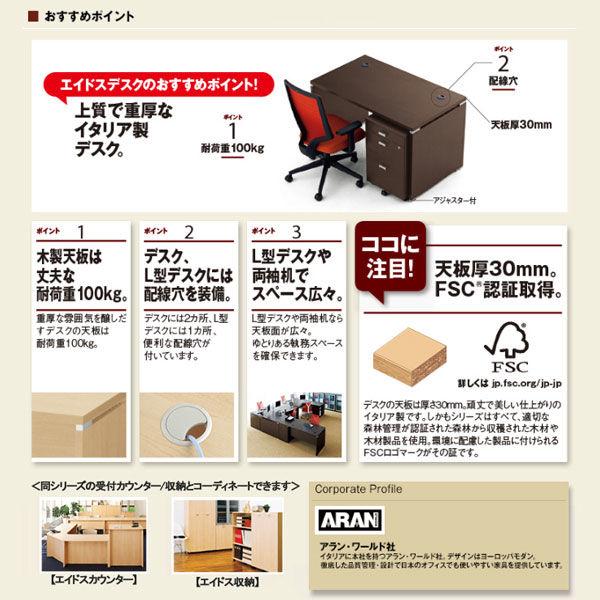 □■アスクルのオフィス家具■□