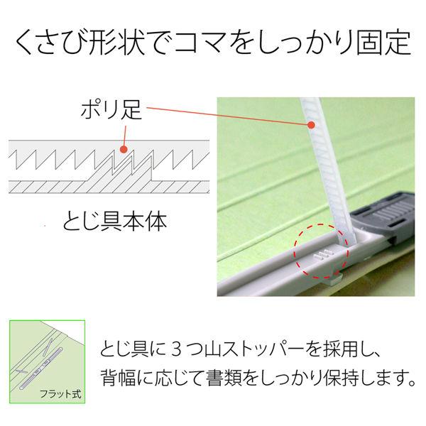 フラットファイル B5タテ 緑 30冊