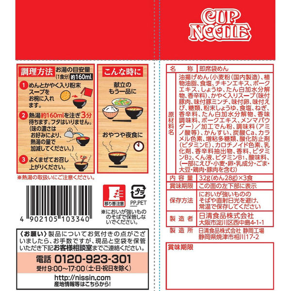 日清お椀で食べるカップヌードル3食×3個