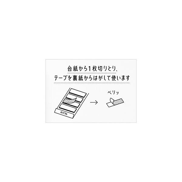 マスキングテープ KITTA ソヨカゼ