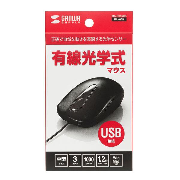 サンワサプライ 有線光学式マウス MA-R115BK 1個 (直送品)