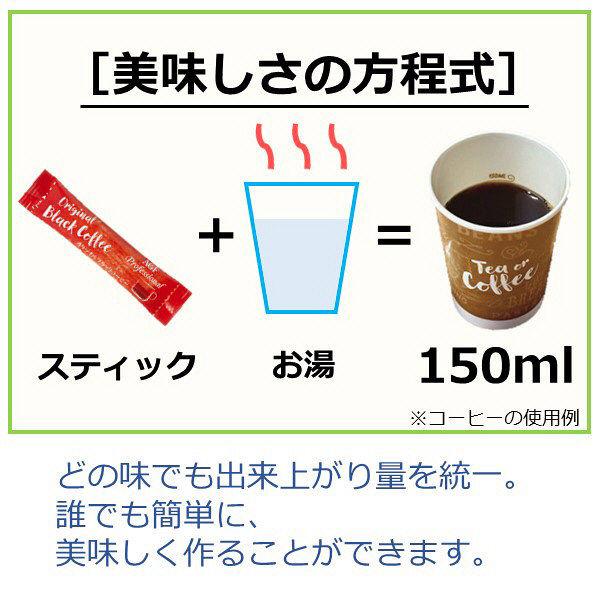 カフェキューブ インスタントほうじ茶×3