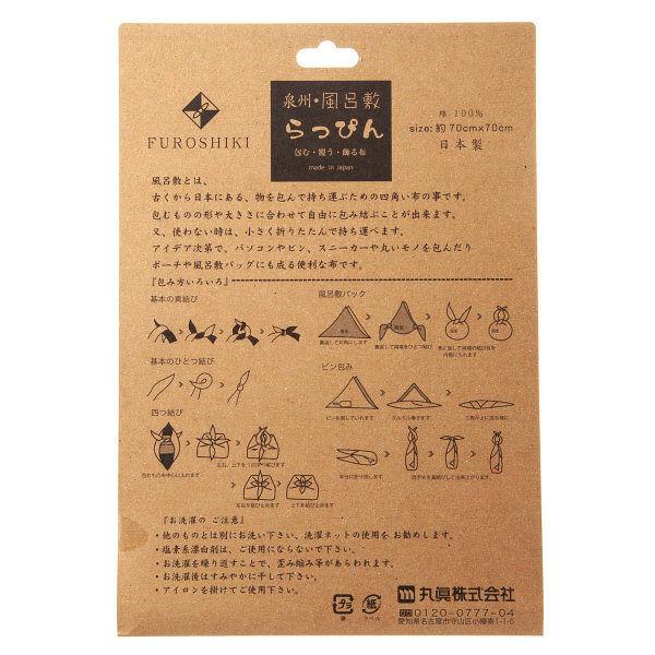 日本製(泉州)風呂敷2枚セットA