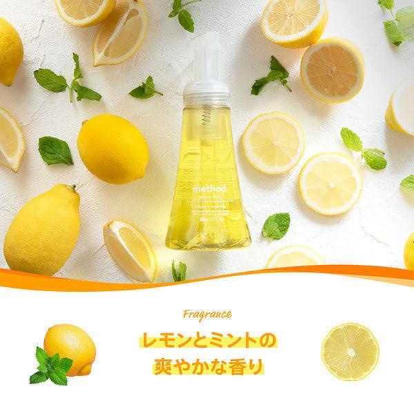 メソッド ハンドソープ  レモンミント