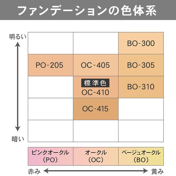 明るさ持続 パクト EX OC410e