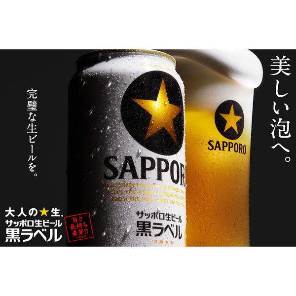 サッポロ 黒ラベル 収納BOX 48缶
