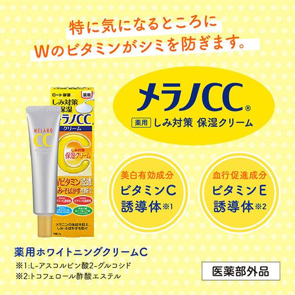 メラノCC 薬用しみ対策保湿クリーム