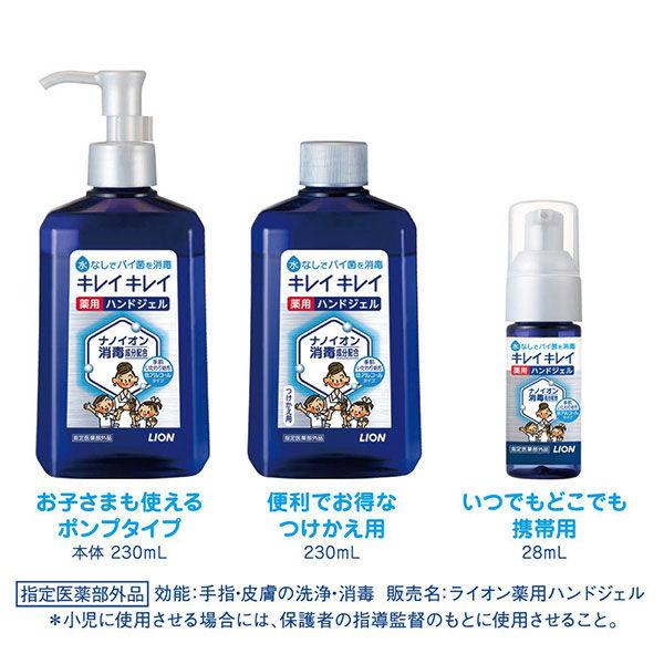 除 菌 ジェル キレイ キレイ 日本製アルコールハンドジェル5つ紹介!消毒に使えるのはどれ?