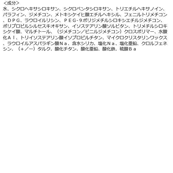 レアペイントファンデーション 02
