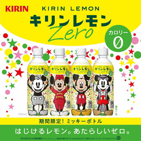 キリンレモン ゼロ 500ml 24本