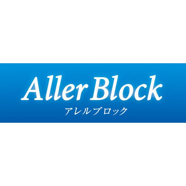 アレルブロックラグ1300×1900mm/ブラウン (直送品)