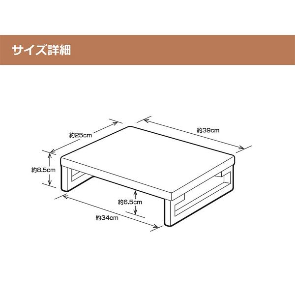 山善(YAMAZEN) モニタースタンド 幅390×奥行250×高さ85mm ホワイト (直送品)