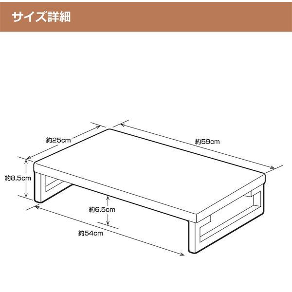 山善(YAMAZEN) モニタースタンド 幅590×奥行250×高さ85mm ホワイト (直送品)