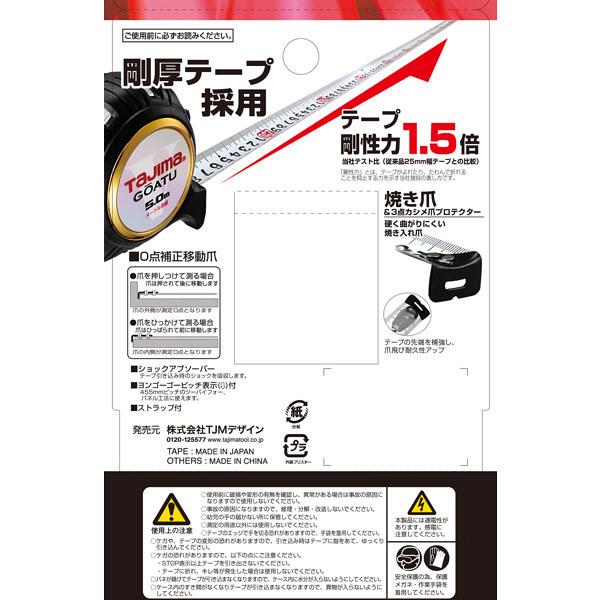 タジマ コンベックス 剛厚Gロック-25 5.0m 25mm幅 メートル目盛 GAGL2550 メジャー