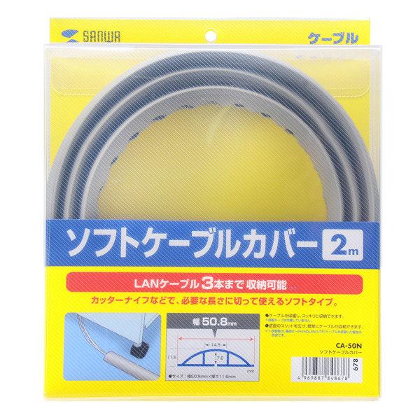 サンワサプライ ソフトケーブルカバー CA-50N (直送品)