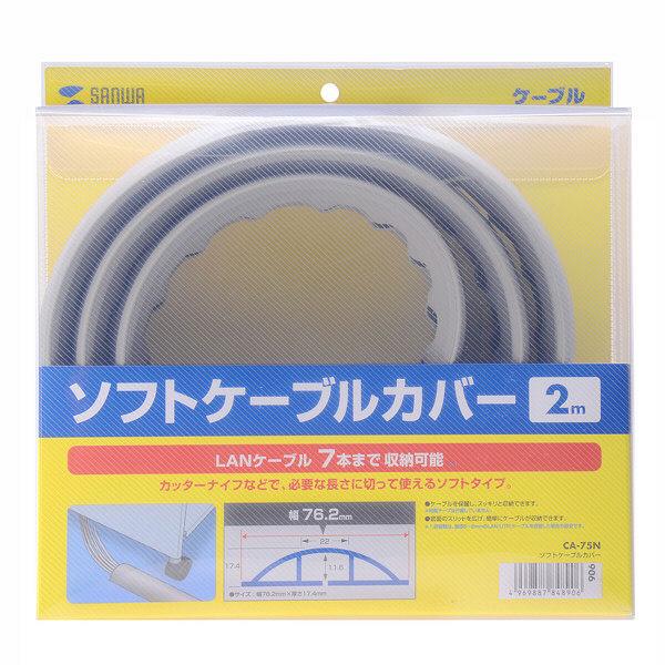 サンワサプライ ソフトケーブルカバー CA-75N (直送品)