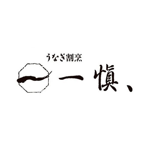 愛知 うなぎ割烹「一愼、」特製蒲焼