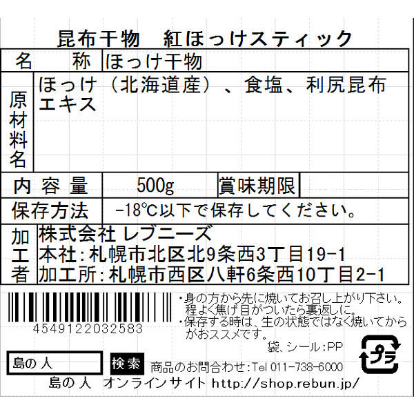 北海道 おまけ付きほっけスティック1kg