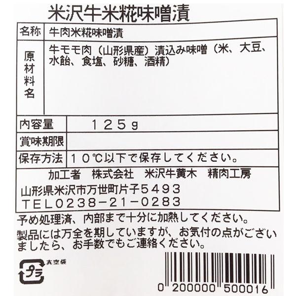 米沢牛味噌漬セット