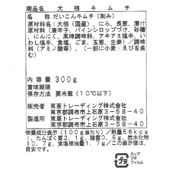 沈菜館 大根キムチ・参鶏湯セット