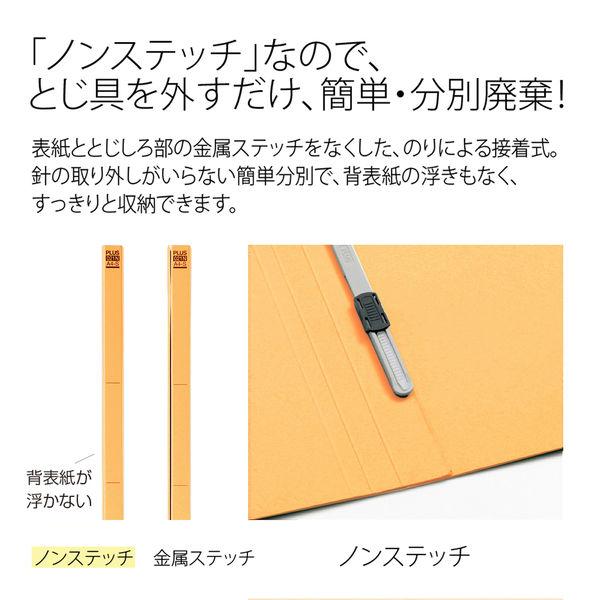 プラス フラットファイルA4E縦罫線タイプYL 98237 (直送品)