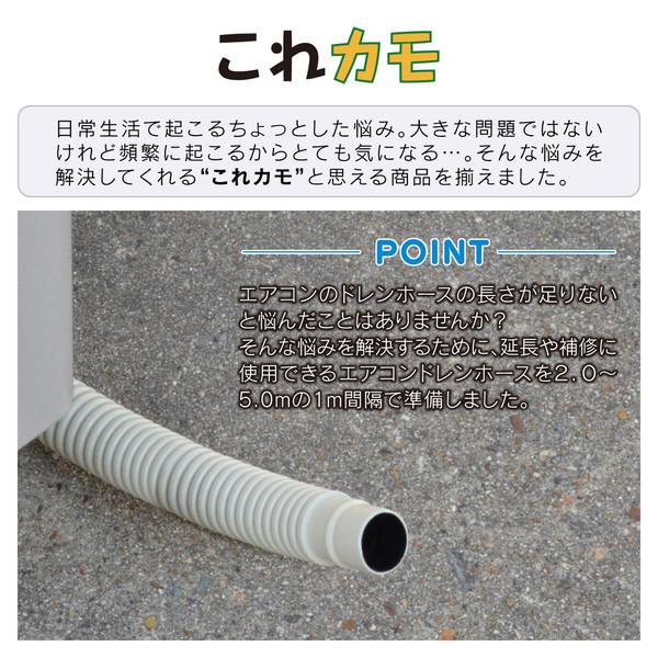 これカモ ドレンホース エアコン用 3.0m (長さ調節可能 取替・延長用 取付簡単) GA-KW012 (直送品)