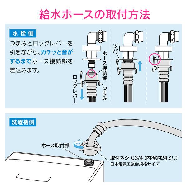 自動洗濯機用給水ホース 0.8m ワンタッチ給水ジョイントセット (水漏れ防止 ストッパーつき 取付ネジ2サイズ兼用 取付簡単) GA-LC008 (直送品)