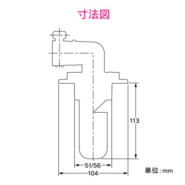 これカモ 洗濯機用 排水口接続トラップ (におい防止 防虫効果 呼50VP・VU管兼用 取付簡単) GA-LF003 (直送品)