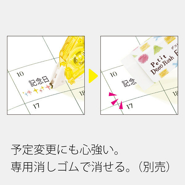 きらりプチデコラッシュ ハート(直送品)