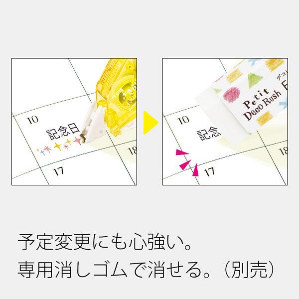 きらりプチデコラッシュハッピー(直送品)