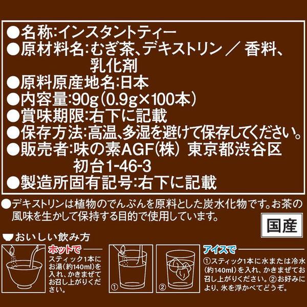 AGF 麦茶スティック 100本