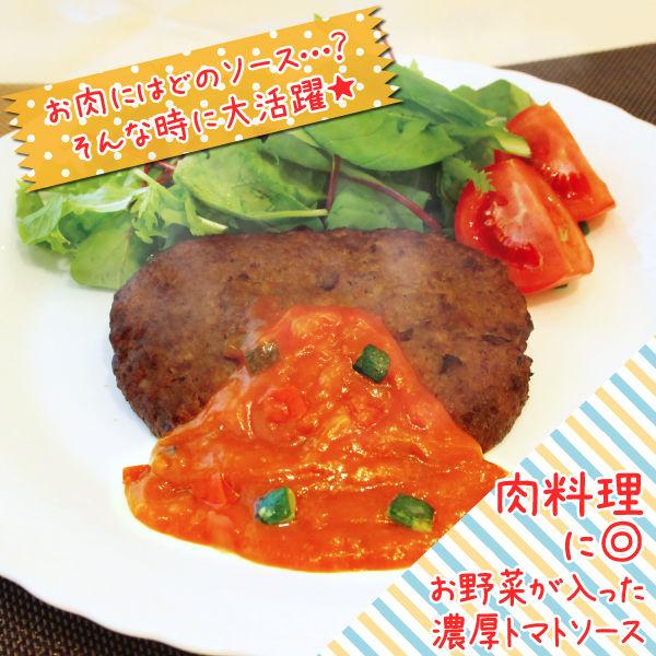 カゴメ 野菜で彩るトマトのソース 3個
