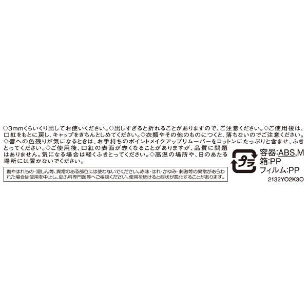 プライムティント ルージュ RD450