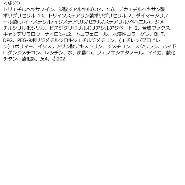 リップ&チーククリーム N SP-10