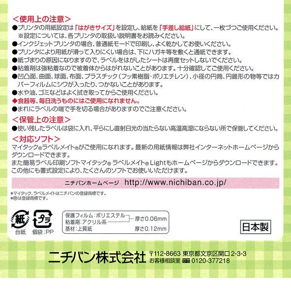 PCおなまえシール(カバーフィルム付)