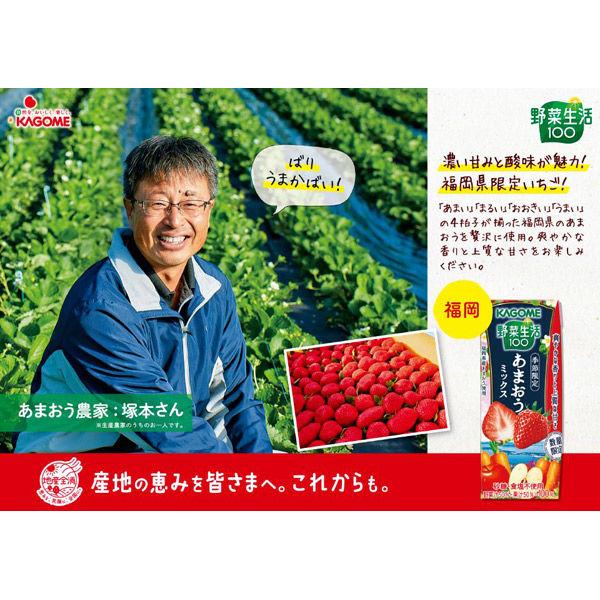 野菜生活あまおうMIX 195ml×24