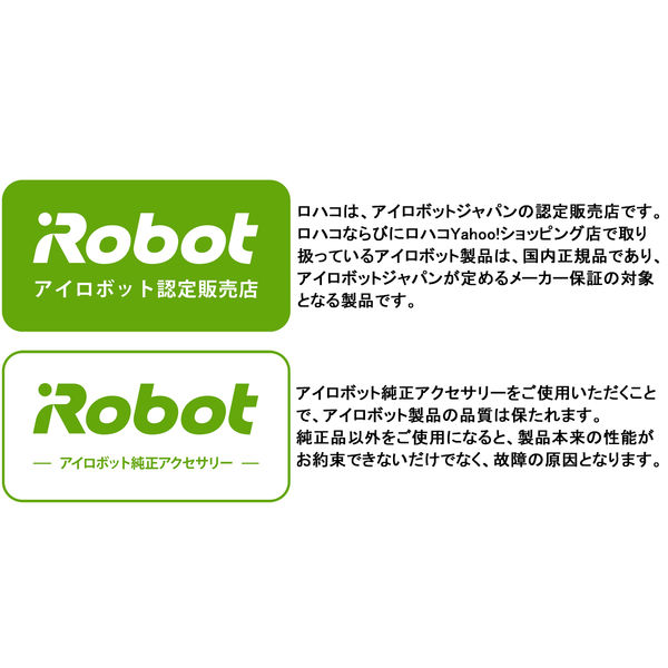 アイロボット ルンバ980