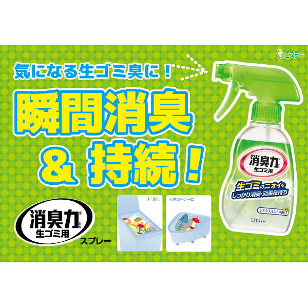 消臭力 生ゴミ用スプレー シトラスミント