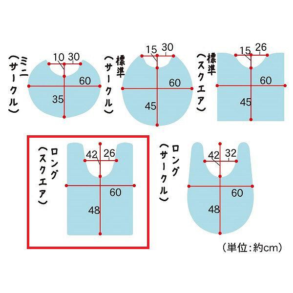 トイレマット・フタカバー ロング(四角)