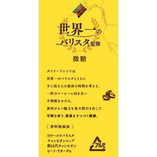 香るブレンド微糖ドラゴンボールZ BOX
