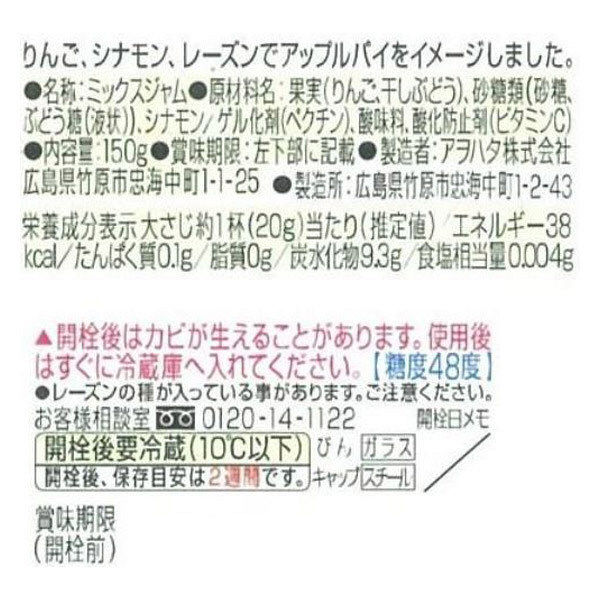 アヲハタ アップル&シナモン 1個