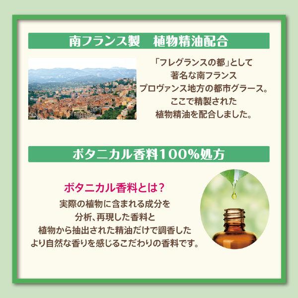 ボタニカル本体レモングラス&バーベナ