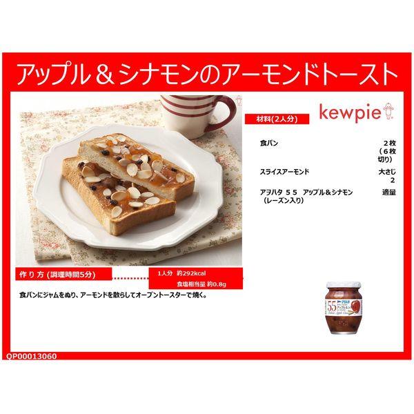アヲハタ アップル&シナモン 3個