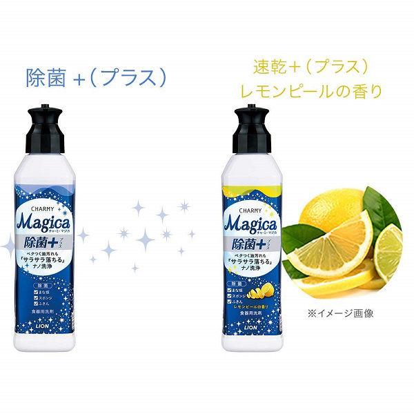 チャーミーマジカ除菌レモン 詰替 2個