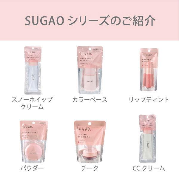 SUGAO CCクリーム ホワイト