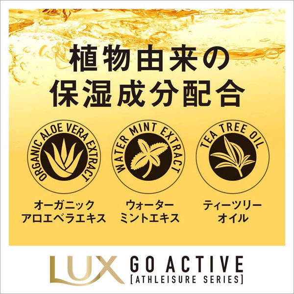 LuxヘルシーS 全身シャンプー