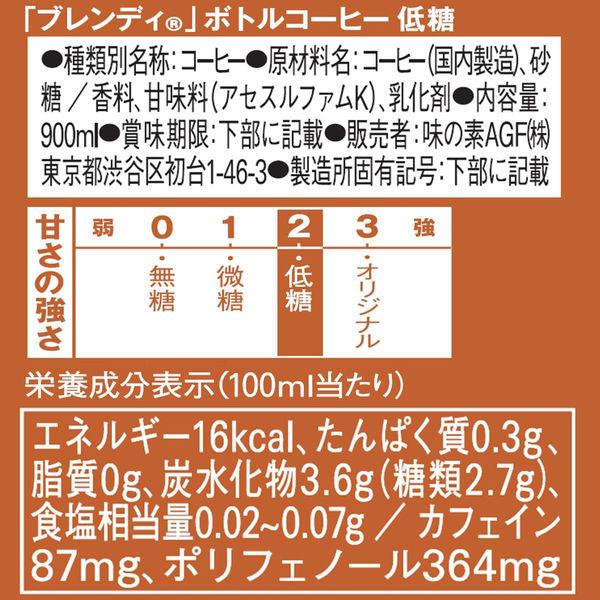 ブレンディ 低糖 900ml 3+1本