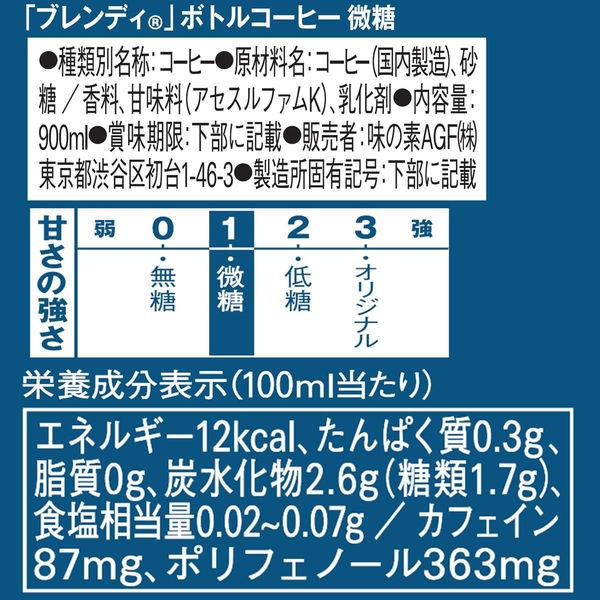 ブレンディ 微糖 900ml 3+1本