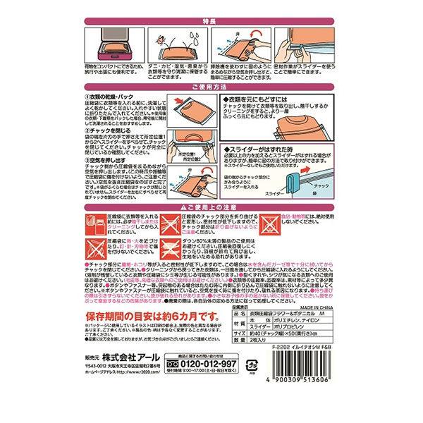 衣類圧縮袋 フラワー&ボタニカルM 1個