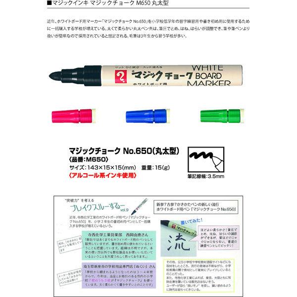 寺西化学工業 マジックチョーク No.650 青 M650-T3 10本(直送品)